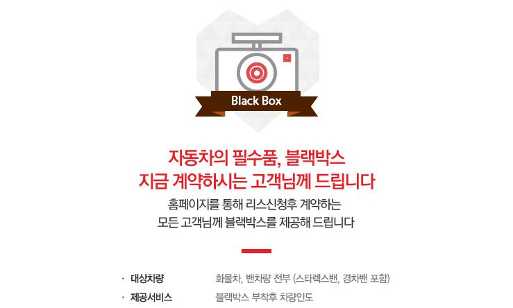 블랙박스 제공