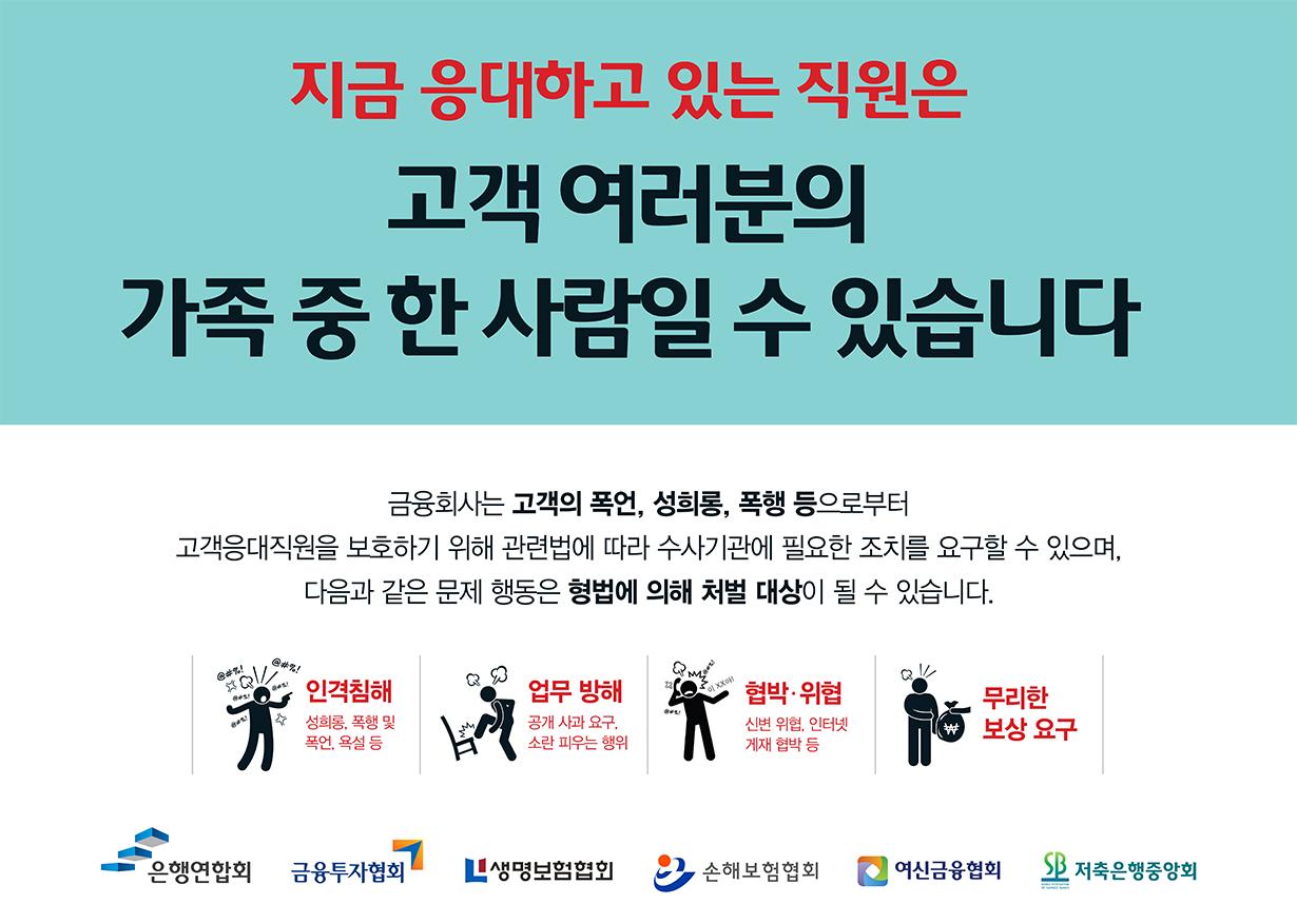 고객대응포스터_팝업배너_가로.jpg
