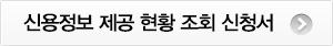 신용정보 제공 현황 조회 신청서